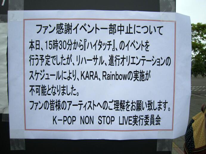 Sapporo07
