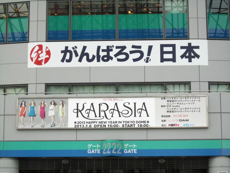 Karadome02
