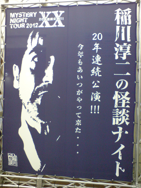 2012live0152