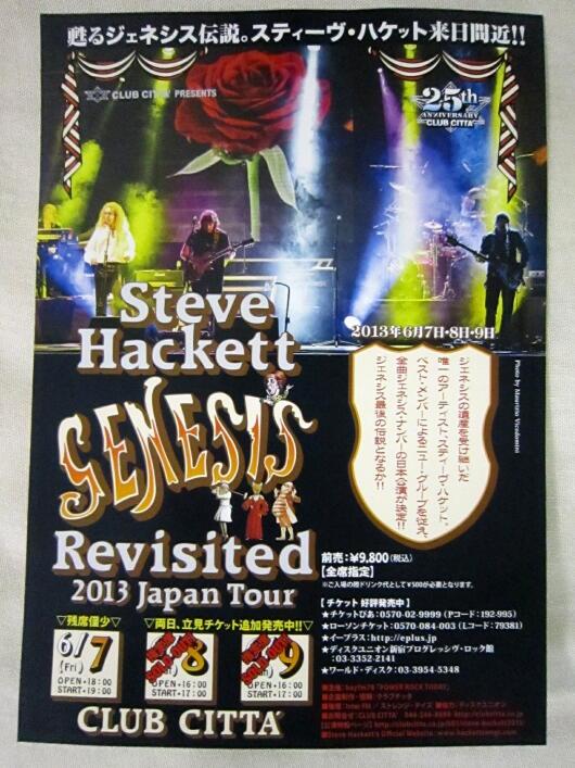 Stevehacket1305