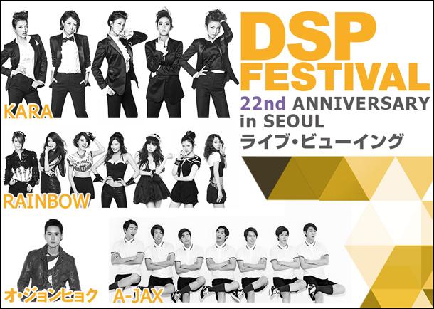 Dspfestival01