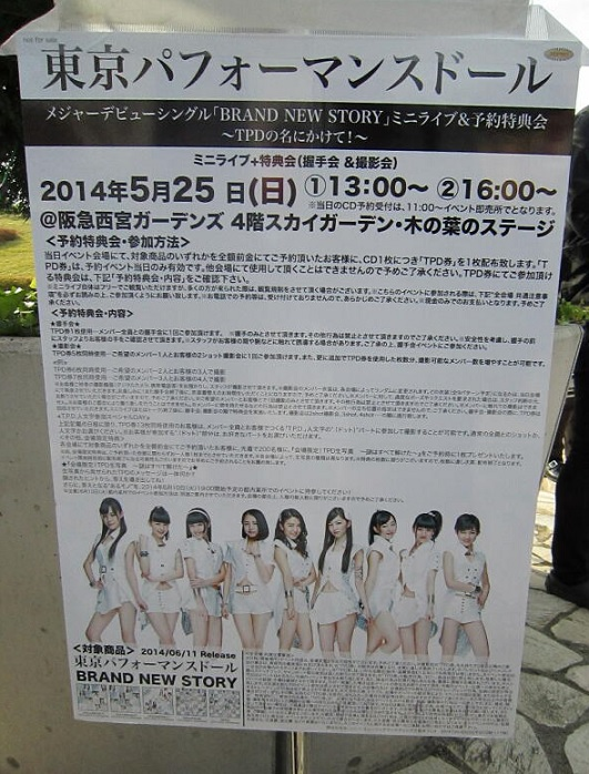 Tpdnishinomiya03