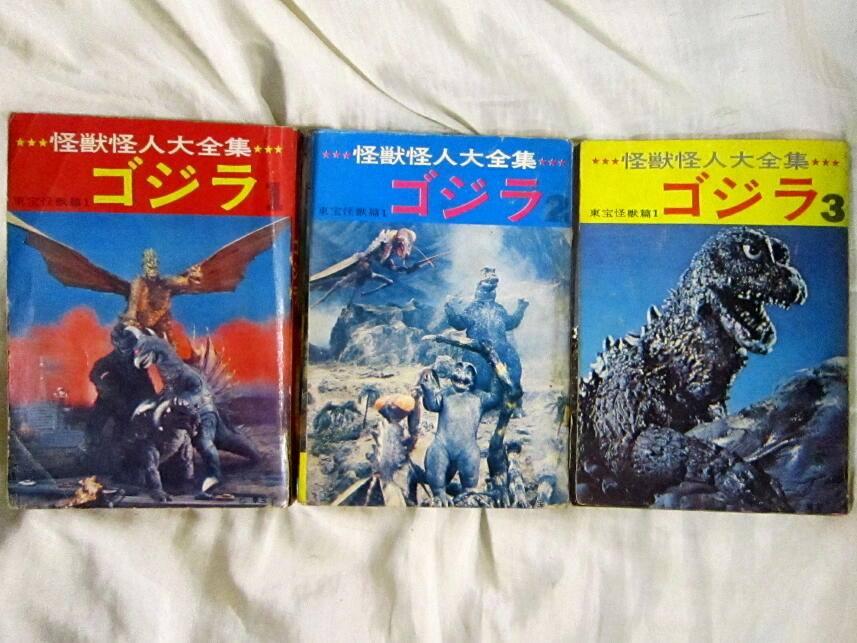 Godzillabook01