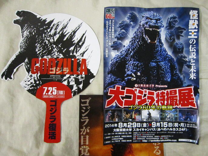 Godzillafes02