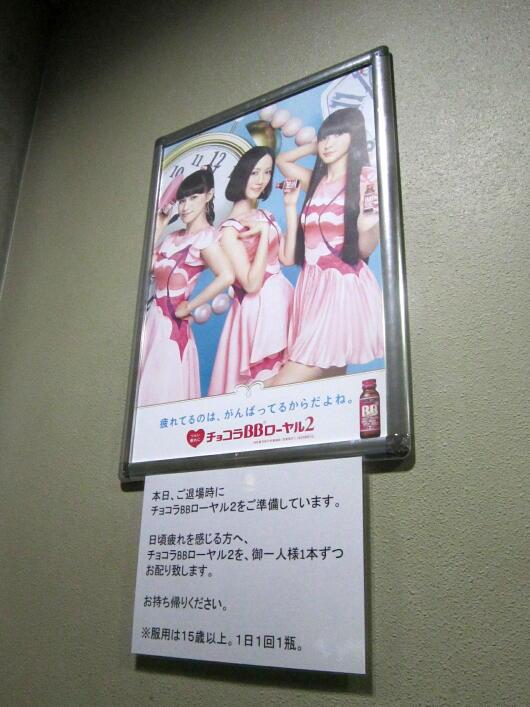 Perfumeosaka14081906