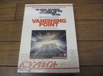 Vanishingpoint01