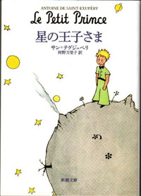 Thelittleprince01_2